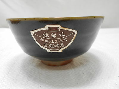 Japanese Tea Ceremony Bowl Chanoyu Traditional Unused in Wooden Box #79