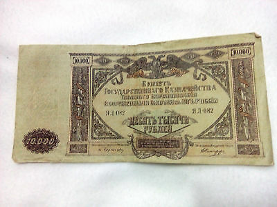 Imperial Russia Civil war Cossack 10000 Rubles 1919 banknote