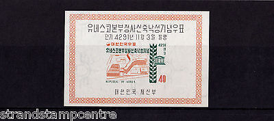 Korea - 1958 UNESCO - As Issued - SG MS327