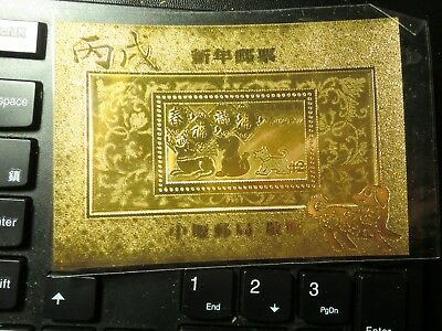 China Taiwan Stamp-2006-New Year's Greeting Stamp -Gold Foil-dog