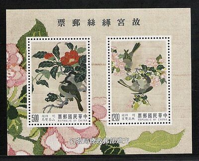 China Taiwan Stamp-1992-特310-Silk Tapestry of National Palace Museum