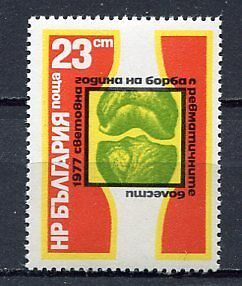 33587) BULGARIA 1977 MNH** World Rheumatism Year 1v