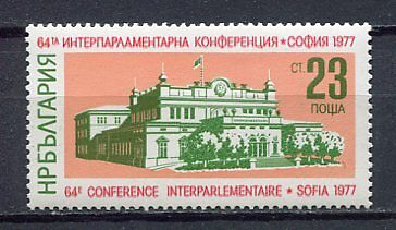 33602) BULGARIA 1977 MNH** Interparliamentary Union Conf.