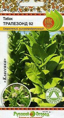 """Tobacco the smokable """"Trapezond 92"""" Russian High Quality seeds"""