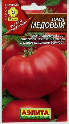 "Tomato ""Medovy"" Russian High Quality seeds"