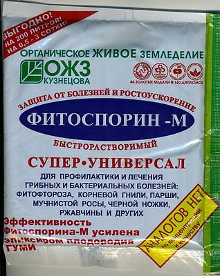 Fitosporin M-fungicide to protect plants from fungal and bacterial diseases 100g