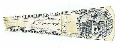 Judaica Russian Antique Apothecary Paper Illust. Litho Levin Odessa 1908