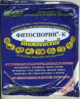Fitosporin K-fungicide to protect plants from fungal and bacterial diseases 200g