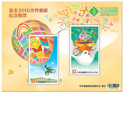 Taiwan Stamp-紀333-2016 ** 33rd Asian Stamp Exhibition(B-2)