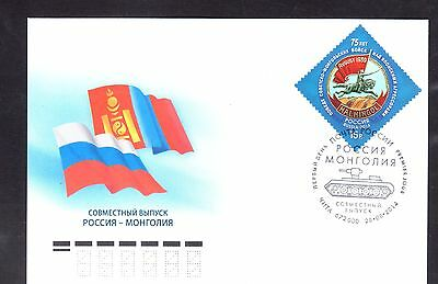 2014 joint issue Russia - Mongolia 75th anniversary of Halhin Gol Victory FDC