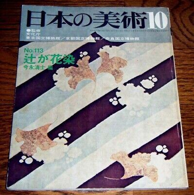 Japanese Art Publication Nihon Bijutsu 113 - Tsujigahanazome textile technique