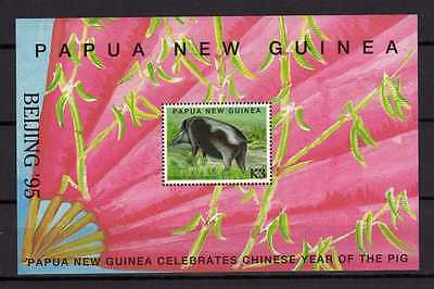 14711) PAPUA & NEW GUINEA 1995 MNH** S/S Year of the Pig -