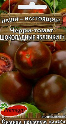 """Tomato """"Chocolate Apples"""" F1 Russian High Quality seeds"""