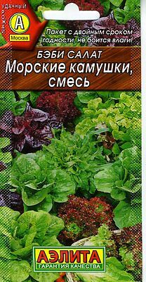 "Baby salad ""Sea stones"", a mixture of. Russian High Quality seeds"