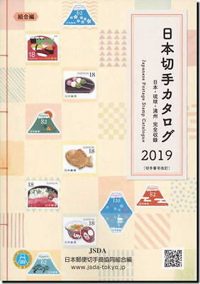 Japanese Postage Stamp Catalogue 2019