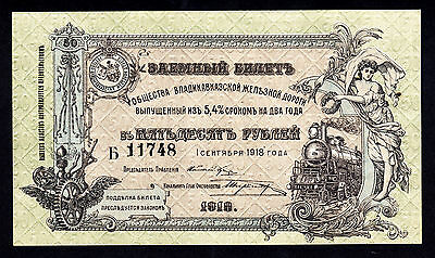 Russia 1918 North Caucasus 50 Rubles AU Rare Note