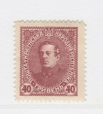 A2P44 UKRAINE NOT ISSUED STAMP 1920 40g MH* #49