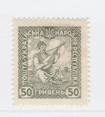 A2P44 UKRAINE NOT ISSUED STAMP 1920 50g MH* #54