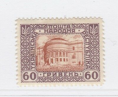 A2P44 UKRAINE NOT ISSUED STAMP 1920 60g MH* #55