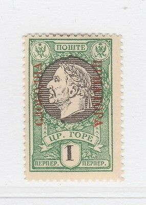 A2P46 MONTENEGRO PROVISIONAL GOVERNMENT NOT ISSUED STAMP 1921 1kr MH*