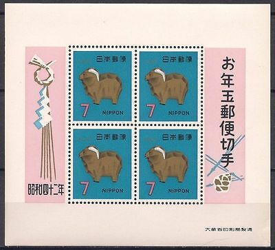 Japan 1967 Year of the Sheep MS MNH