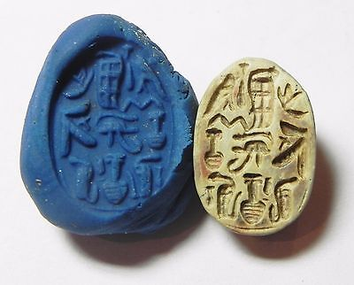 Zurqieh -Af847- Ancient Egypt , 2Nd Intermediate Stone Scarab. 1782 - 1570 B.c