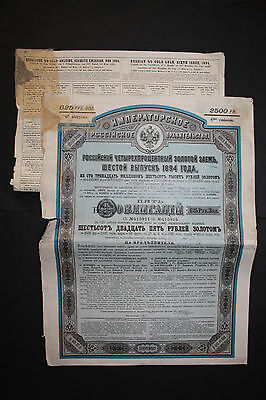 Russia Imperial State 1894 Gold loan 4% bond 625 roubles coupons Uncancelled