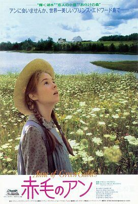 ANNE OF GREEN GABLES Movie Promo POSTER Japanese Anne Shirley Tom Brown