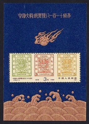 China 110th Anniversary of Chinese Stamps MS SG#MS3561 SC#2157 MI#Block 44