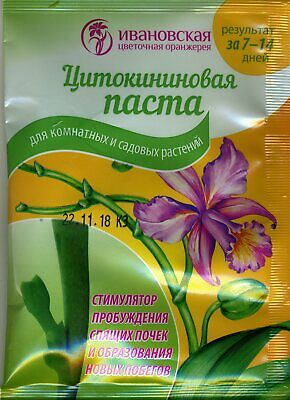 Cytokinin paste 1,5ml for the orchids and potted flowers