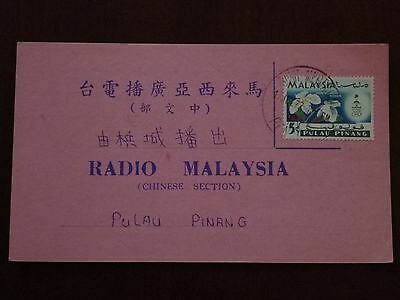 Malaysia Stamp Sent from Pulau Pinang to Radio Malaysia in Pulau Chinese Section