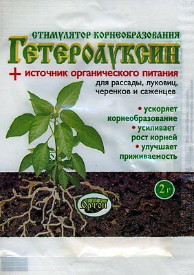 "Stimulator of root formation ""Geteroauksin"" 2 g   Russian High Quality"