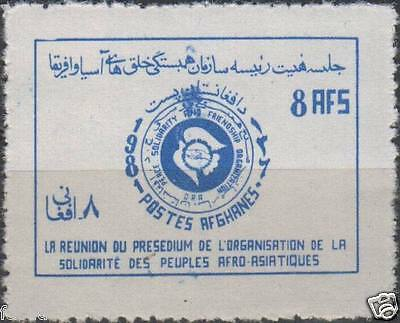 Afghanistan 1981 Stamp Asia Africa Solidarity Meeting MNH