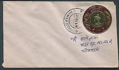 Bhutan 1nu King GOLD FOIL COIN stamp on RINPUNG DZONG cover