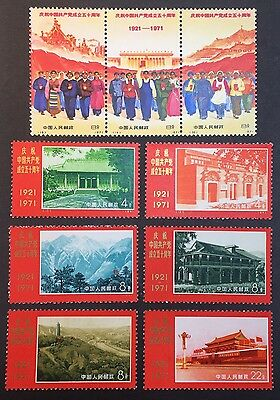 China Stamps 50th Anniv Of Chinese Communist Party (9) MNH Unused 1971