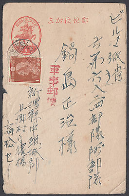 Uprated Japan Stationery Postcard per scans; Poor Condition