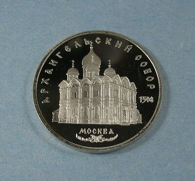 1991 Russia 5 Roubles Coin - Archangel Michael Cathedral - Proof