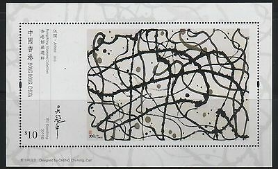 Hong Kong 2014 HK Museums Collection - Paintings by Mr Wu Guanzhong M/S MNH