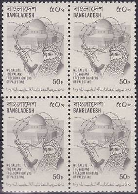 Bangladesh 1980 Unissued Stamp Palestinian Freedom Fighters issue.UMM