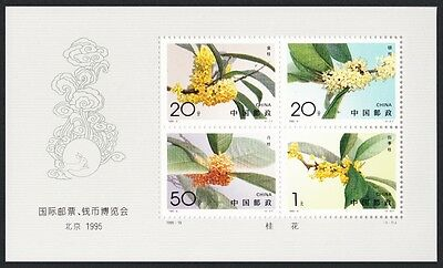 China Sweet Osmanthus Intl Exhibition MS SG#MS4023 SC#2566a MI#Block 74A