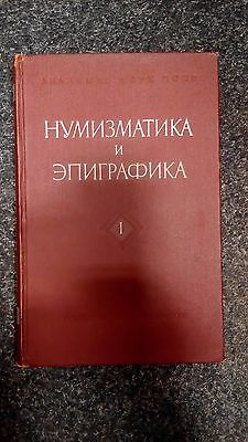RUS BOOK Numismatic and epigraphika Volume 1 Moscow 1960