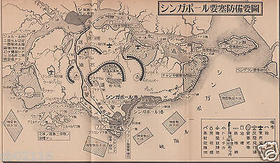 Vintage 1942 Malay Singapore Island Fortifications Map Japanese Nonfiction Book