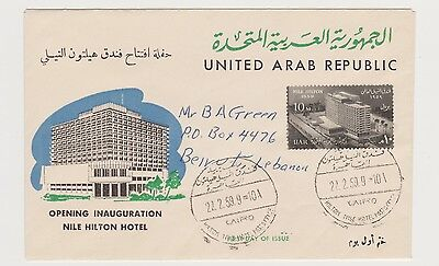 First Day Cover - Egypt UAR Opening of the Nile Hilton 1959