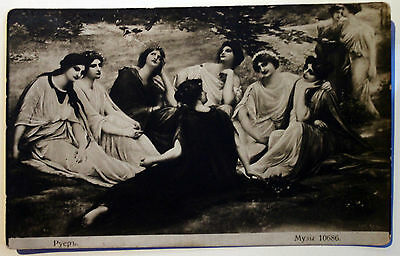 """Russia MUSES 1900` Postcard Girls """"MUSES"""" FREE SHIPPING"""