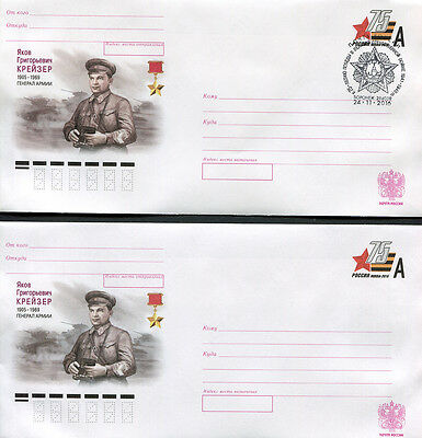 Russia 2016 Jacob Kreizer. General of the Soviet Army. 2 COVERS WWII