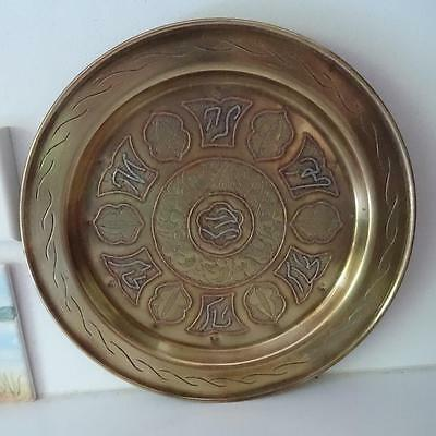 Vintage Brass & Copper Engraved & Inset Wall Hanging Plate 24.5cm diam