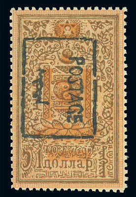 """MONGOLIA 1926 """"POSTAGE"""" black ovpt. $1 brown & salmon Sc# 22a mint MNH(!) signed"""