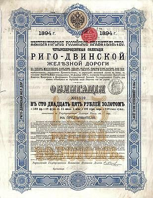 Russia 1894 Gold 4% State Railway Riga Dvina 125 roubles coupons Uncancelled
