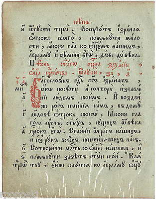 Unusual Cyrillic Writing On The Double Sided Page From Old Book