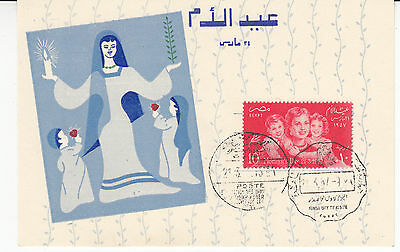 Egypt 1957 A Scarce Official Mothers Day First Day Card SG522
